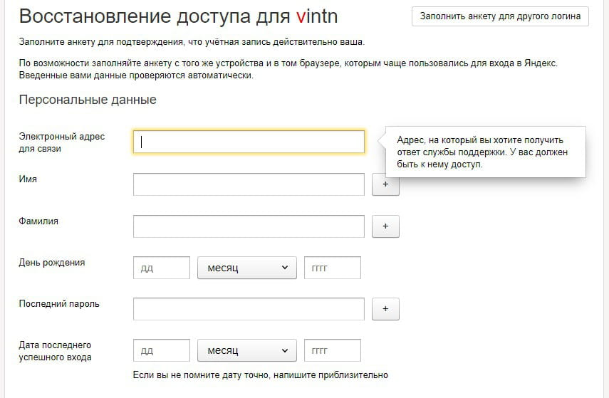 Как восстановить Ваш пароль в Яндексе Если же Вы не помните ответ на контрольный вопрос или у Вас со времени регистрации поменялся номер телефона выход все равно есть В таком случае Вам будет