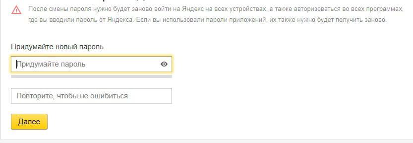 Как восстановить Ваш пароль в Яндексе Если при регистрации почтового ящика Вы указывали номер мобильного телефона то вместо ответа на вопрос Вам будет предложено ввести в форму номер своего